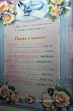 Выкуп невесты стих выложить имя невесты